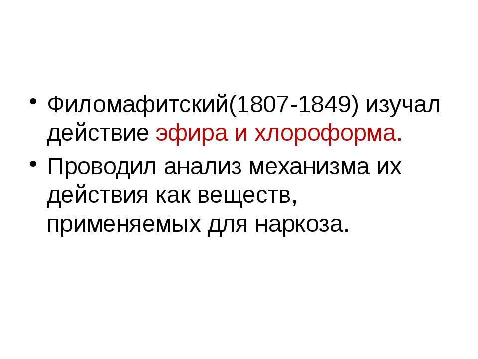 Филомафитский(1807-1849) изучал действие эфира и хлороформа. Проводил анализ ...