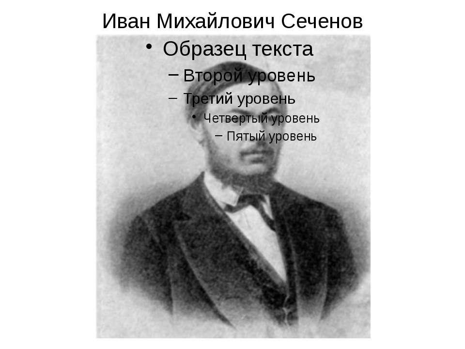 Иван Михайлович Сеченов