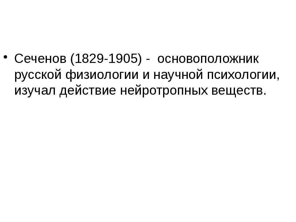 Сеченов (1829-1905) - основоположник русской физиологии и научной психологии,...