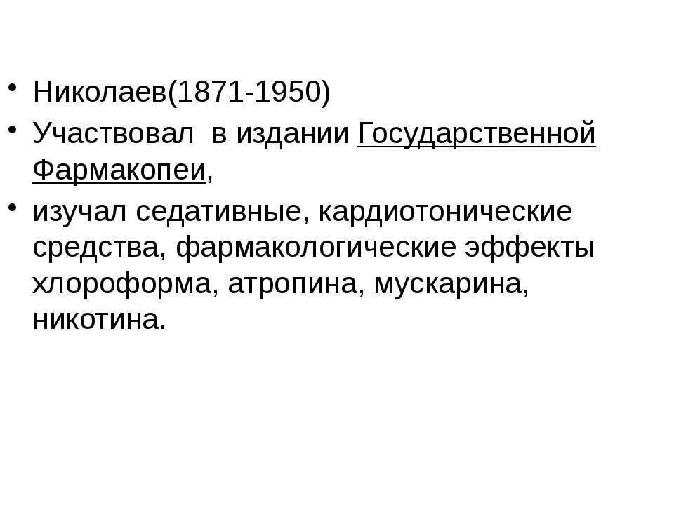 Николаев(1871-1950) Участвовал в издании Государственной Фармакопеи, изучал с...