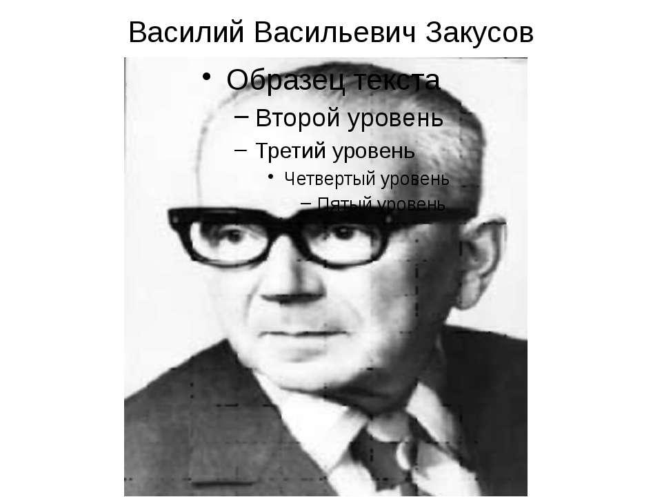 Василий Васильевич Закусов