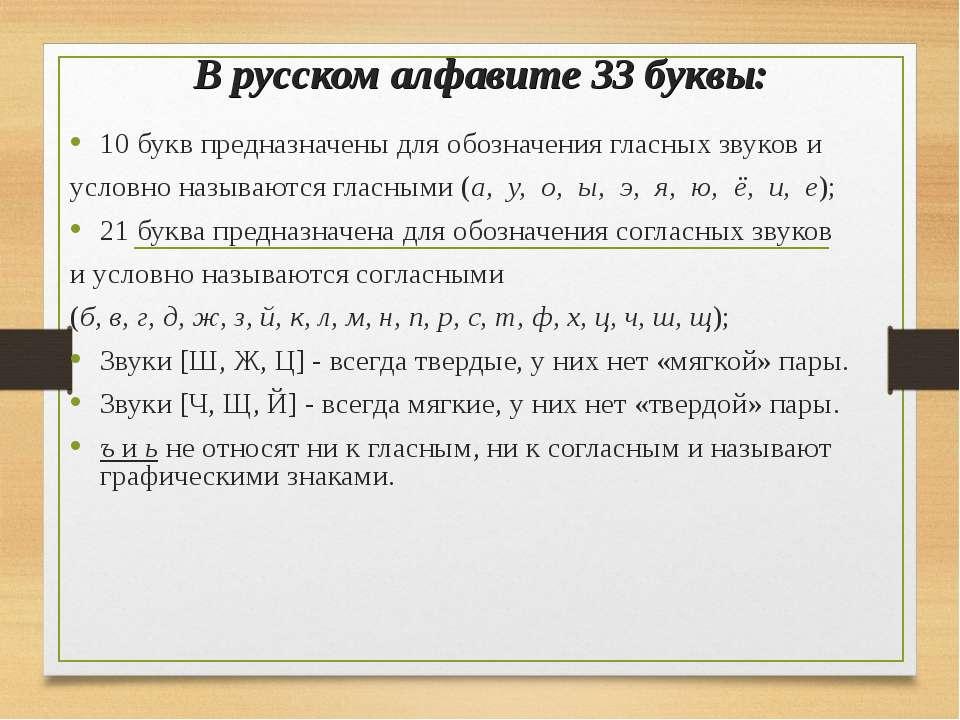 В русском алфавите 33 буквы: 10 букв предназначены для обозначения гласных зв...