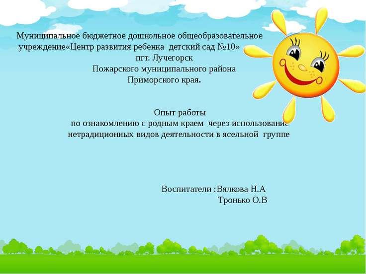 Муниципальное бюджетное дошкольное общеобразовательное учреждение«Центр разви...