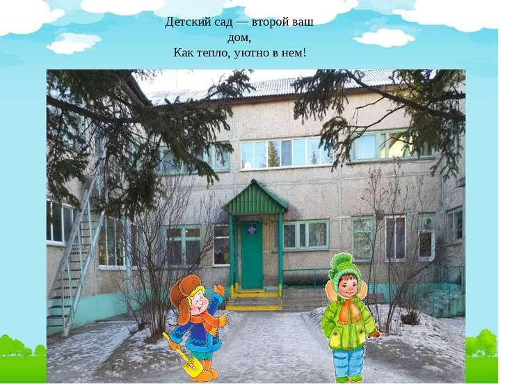 Детский сад — второй ваш дом, Как тепло, уютно в нем!