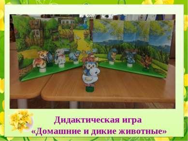 Дидактическая игра «Домашние и дикие животные»