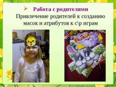 Работа с родителями Привлечение родителей к созданию масок и атрибутов к с\р ...