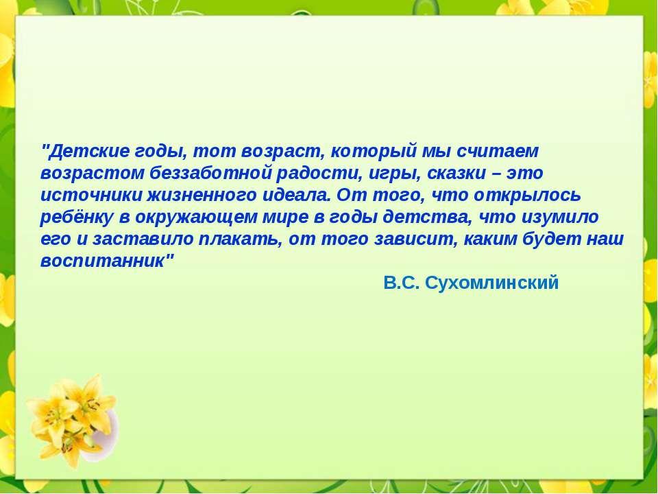 """""""Детские годы, тот возраст, который мы считаем возрастом беззаботной радости,..."""