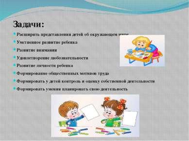 Задачи: Расширять представления детей об окружающем мире Умственное развитие ...