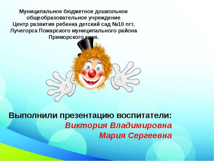 Муниципальное бюджетное дошкольное общеобразовательное учреждение Центр разви...