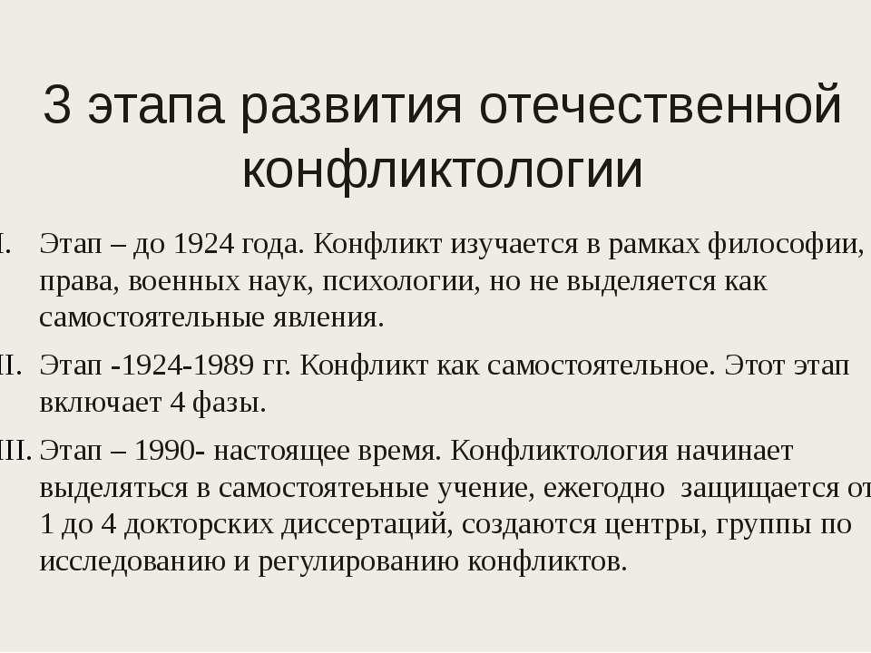 3 этапа развития отечественной конфликтологии Этап – до 1924 года. Конфликт и...