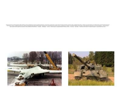 Распад СССР был отмечен резким спадом в ВПК и во многих гражданских отраслях;...