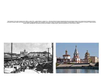 Иркутск возник в XVII в. (статус города получил в 1686 г.); с конца XVIII в. ...