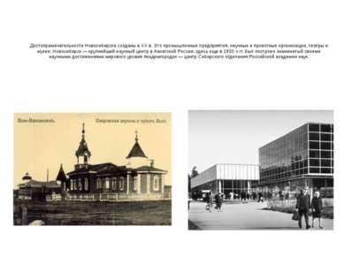 Достопримечательности Новосибирска созданы в XX в. Это промышленные предприят...