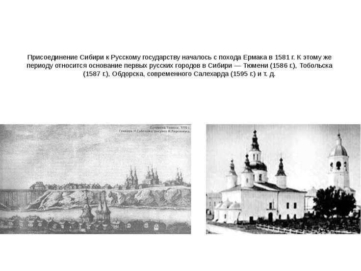 Присоединение Сибири к Русскому государству началось с похода Ермака в 1581 г...