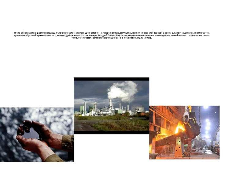 После войны началось развитие новых для Сибири отраслей: электрогидроэнергети...