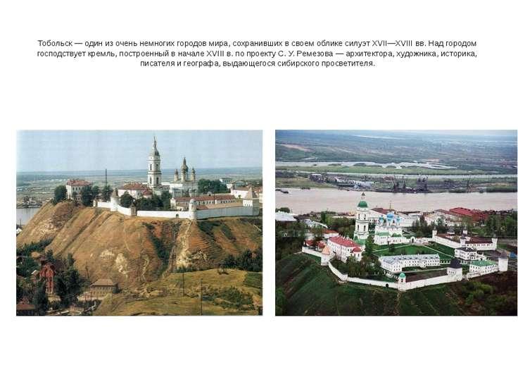 Тобольск — один из очень немногих городов мира, сохранивших в своем облике си...