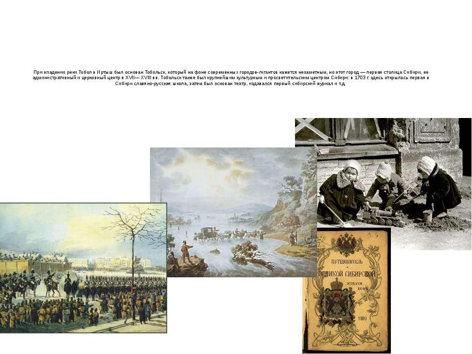 При впадении реки Тобол в Иртыш был основан Тобольск, который на фоне совреме...