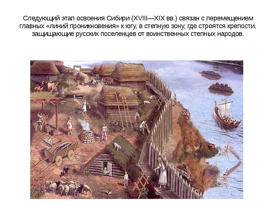 Следующий этап освоения Сибири (XVIII—XIX вв.) связан с перемещением главных ...