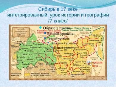 Сибирь в 17 веке интегрированный урок истории и географии /7 класс/