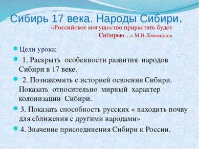 Сибирь 17 века. Народы Сибири. Цели урока: 1. Раскрыть особенности развития н...