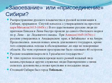 «Завоевание» или «присоединение» Сибири? Распространение русского владычества...