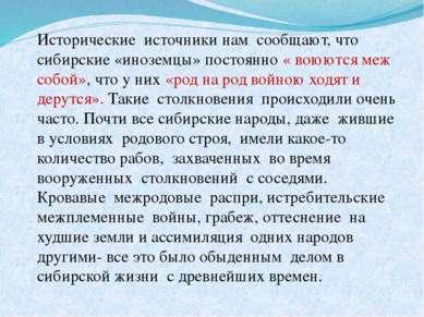 Исторические источники нам сообщают, что сибирские «иноземцы» постоянно « вою...