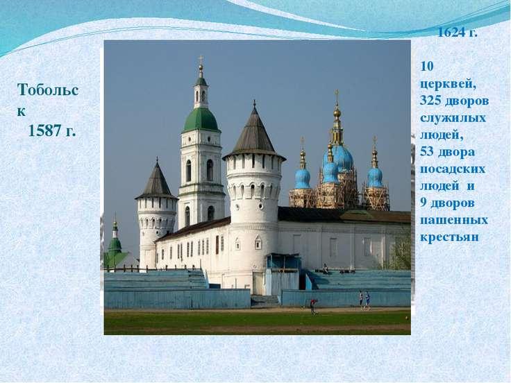 Тобольск 1587 г. 1624 г. 10 церквей, 325 дворов служилых людей, 53 двора поса...