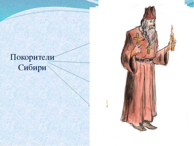 Покорители Сибири казаки стрельцы крестьяне купцы духовенство
