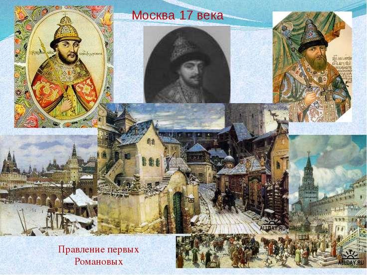 Москва 17 века Правление первых Романовых