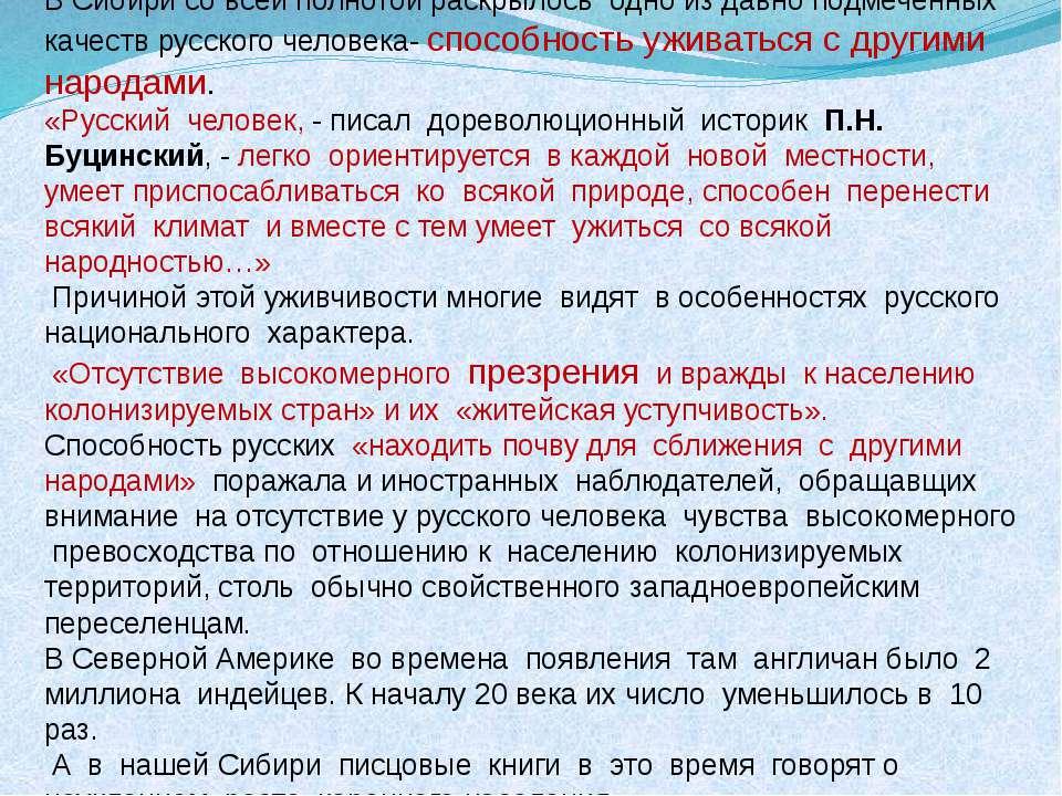 В Сибири со всей полнотой раскрылось одно из давно подмеченных качеств русско...