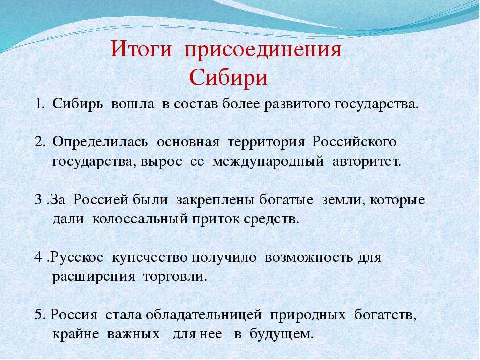 Итоги присоединения Сибири Сибирь вошла в состав более развитого государства....