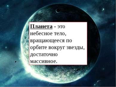 Планета - это небесное тело, вращающееся по орбите вокруг звезды, достаточно ...