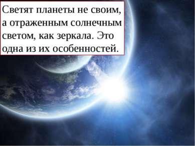 Светят планеты не своим, а отраженным солнечным светом, как зеркала. Это одна...