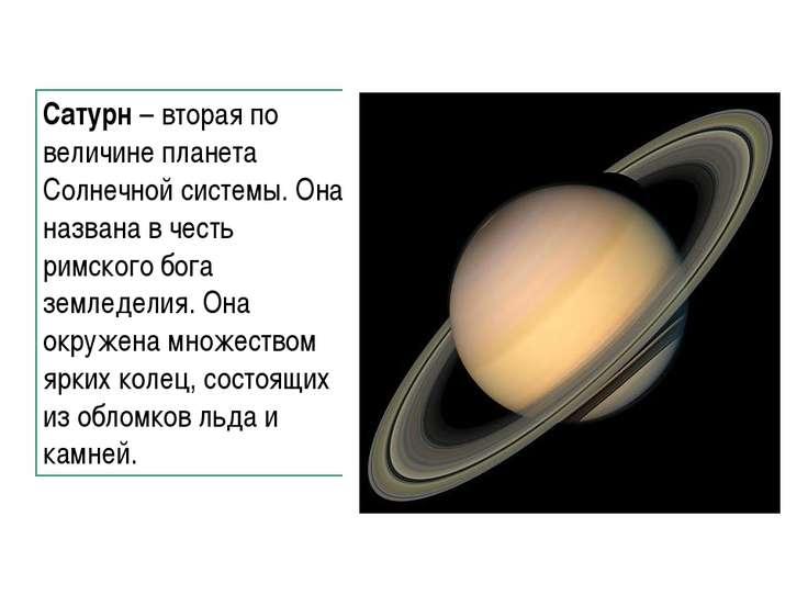 Сатурн – вторая по величине планета Солнечной системы. Она названа в честь ри...
