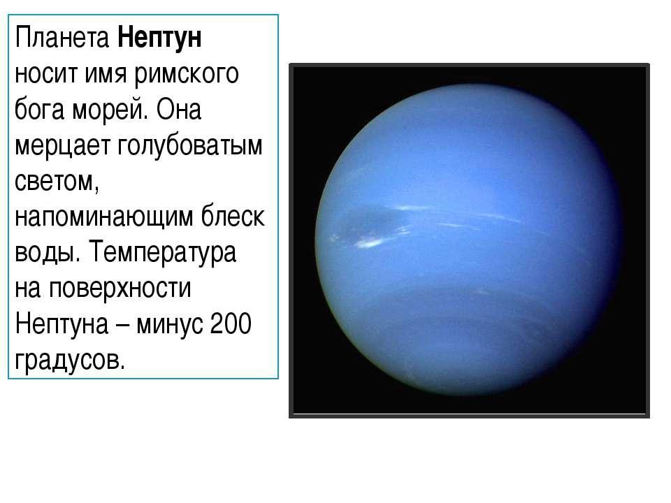 Планета Нептун носит имя римского бога морей. Она мерцает голубоватым светом,...