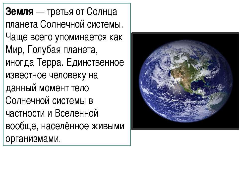 Земля — третья от Солнца планета Солнечной системы. Чаще всего упоминается ка...