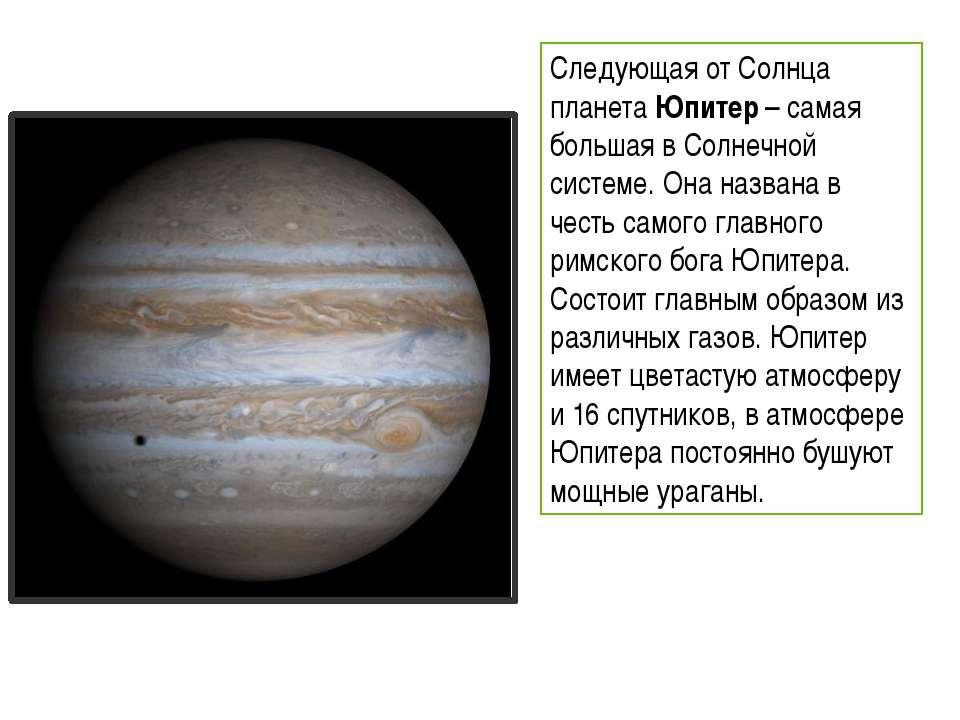 Следующая от Солнца планета Юпитер – самая большая в Солнечной системе. Она н...