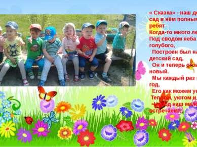 « Сказка» - наш детский сад в нём полным –полно ребят Когда-то много лет наза...