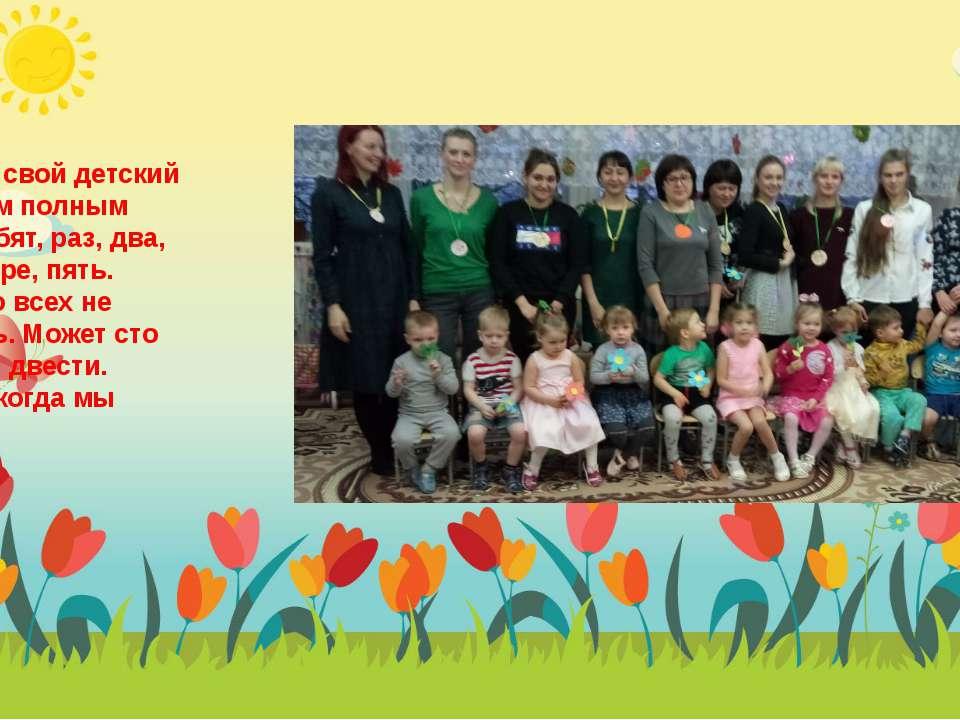 Я люблю свой детский сад. В нем полным полно ребят, раз, два, три, четыре, пя...