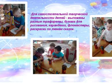 Для самостоятельной творческой деятельности детей - выложены разные трафареты...