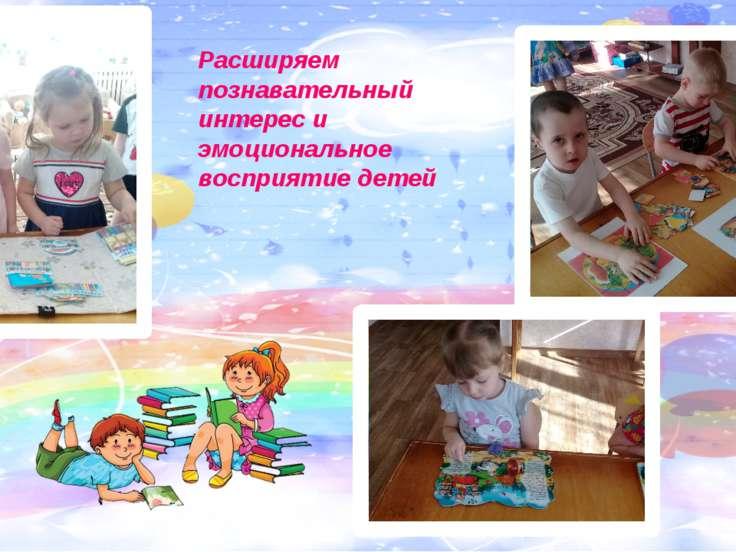 Расширяем познавательный интерес и эмоциональное восприятие детей