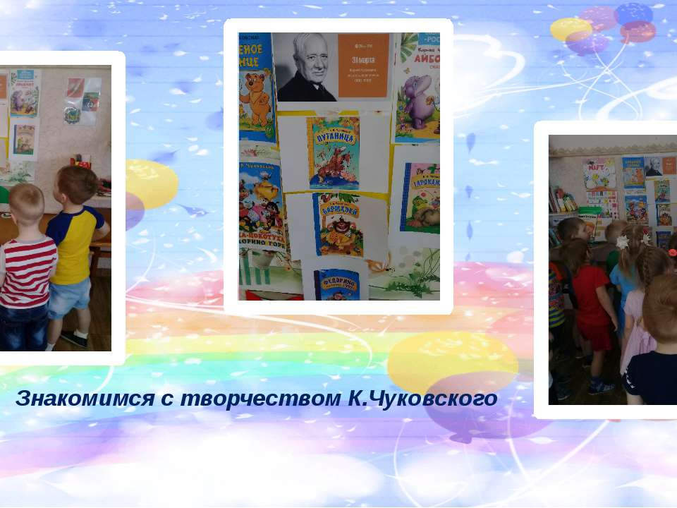 Знакомимся с творчеством К.Чуковского