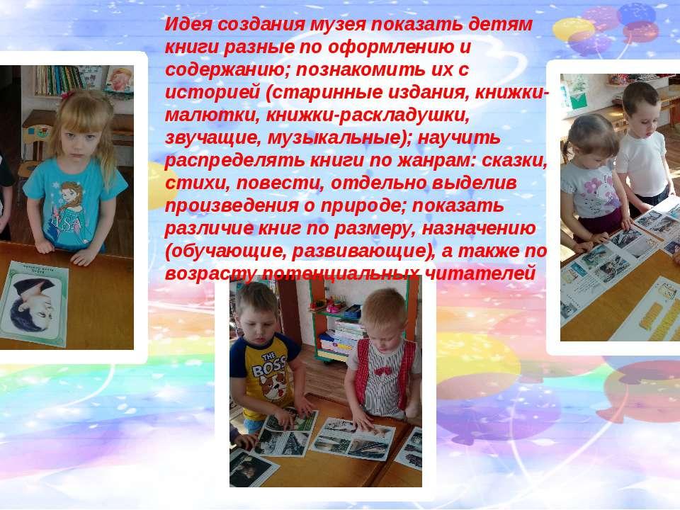 Идея создания музея показать детям книги разные по оформлению и содержанию; п...