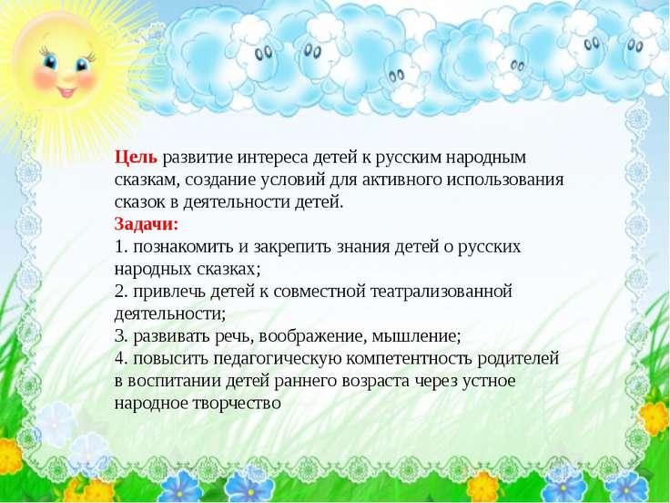 Цель развитие интереса детей к русским народным сказкам, создание условий для...