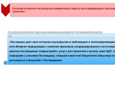 В условия договора/или отдельным письменным документом Поставщика/Исполните...