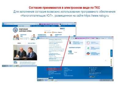 Согласия принимаются в электронном виде по ТКС Для заполнения согласия возмож...