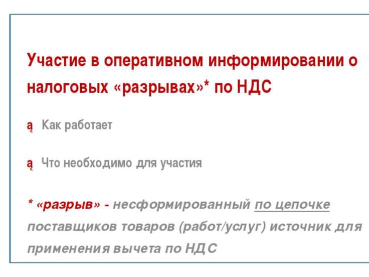 Участие в оперативном информировании о налоговых «разрывах»* по НДС ► Как раб...