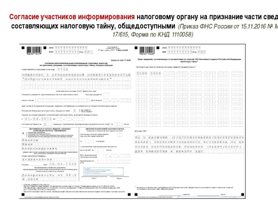 Согласие участников информирования налоговому органу на признание части сведе...