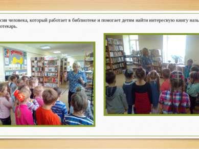 Профессия человека, который работает в библиотеке и помогает детям найти инте...