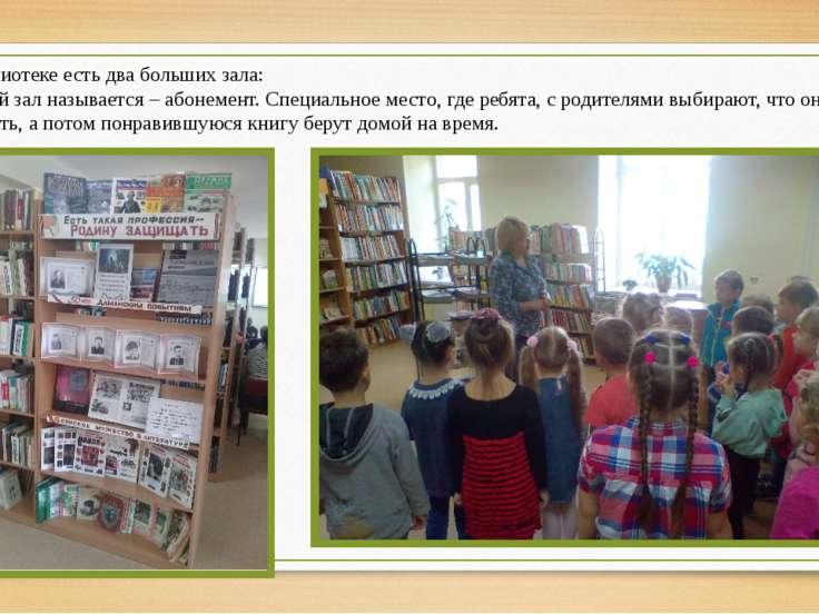 В библиотеке есть два больших зала: Первый зал называется – абонемент. Специа...